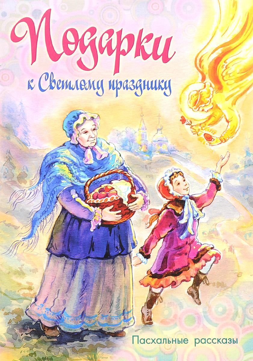 Подарки к Светлому празднику. Пасхальные рассказы