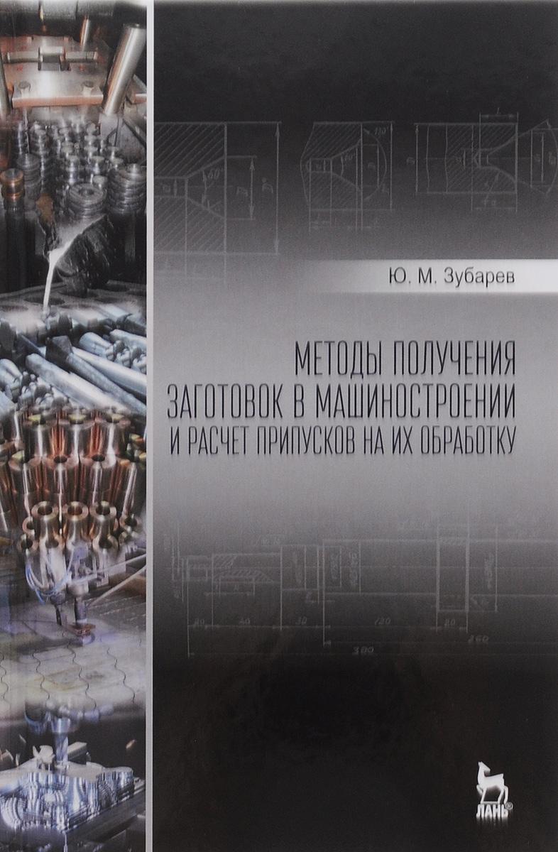 Методы получения заготовок в машиностроении и расчет припусков на их обработку. Учебное пособие