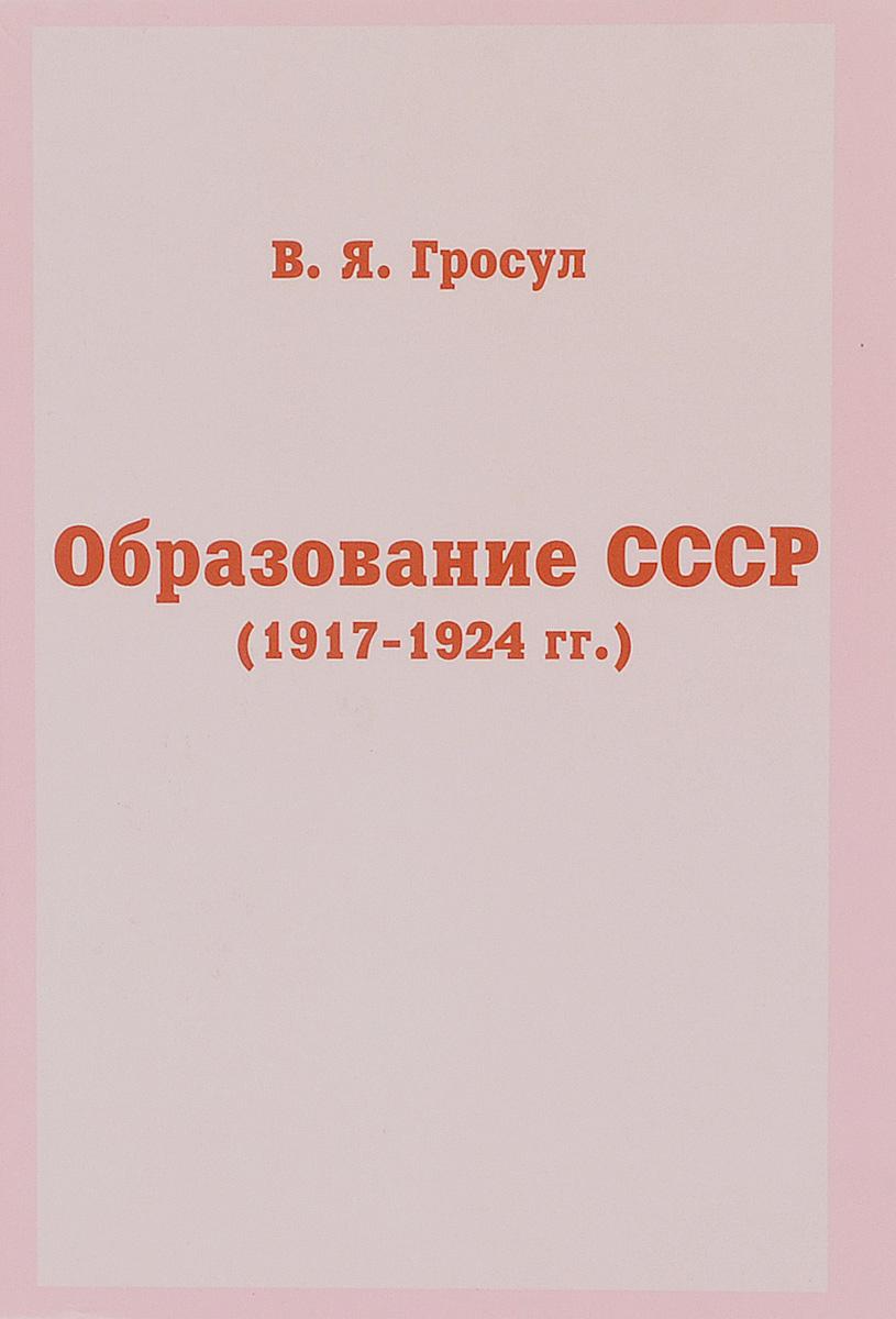 Образование СССР (1917-1924 гг.) ( 5-88010-236-X )