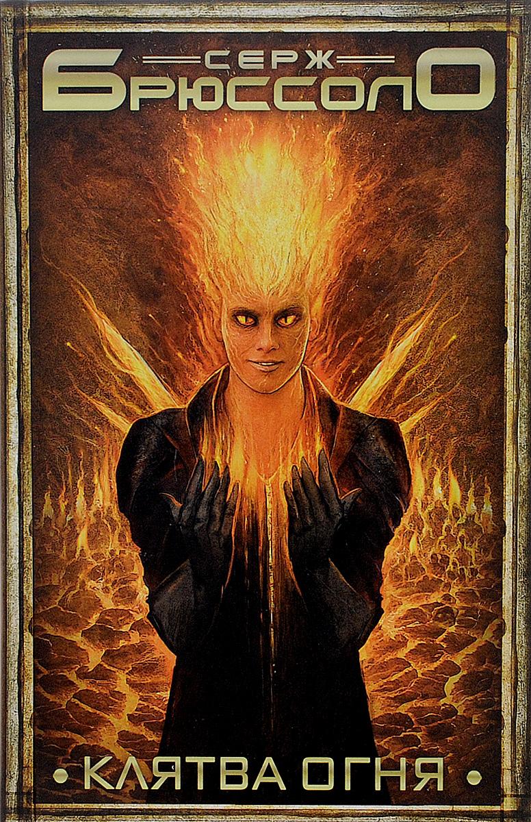 Клятва огня