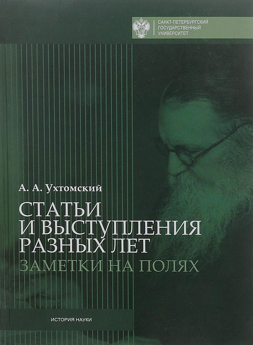 А. А. Ухтомский. Статьи и выступления разных лет. Заметки на полях