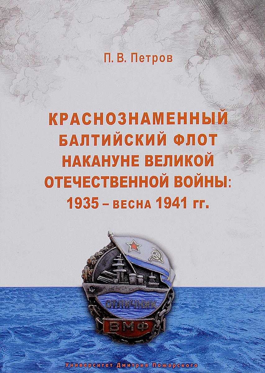 Краснознаменный Балтийский флот накануне Великой Отечественной войны. 1935 - весна 1941
