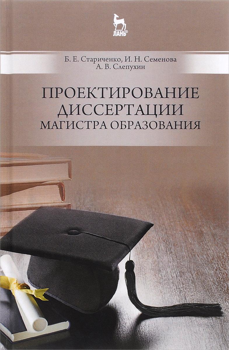 Проектирование диссертации магистра образования. Учебное пособие