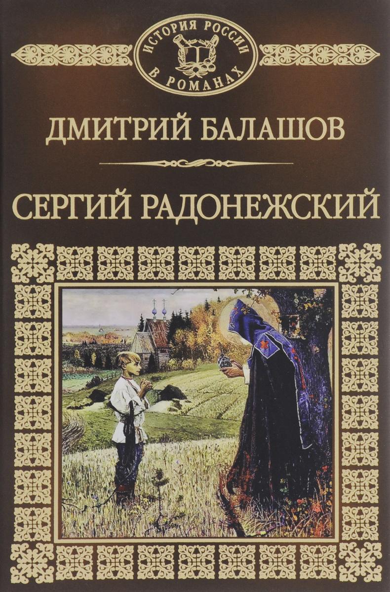 Святая Русь. Книга 2. Сергий Радонежский