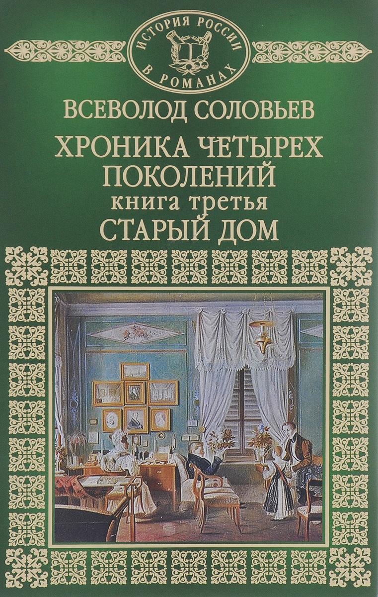 Хроника четырех поколений. Книга 3. Старый дом
