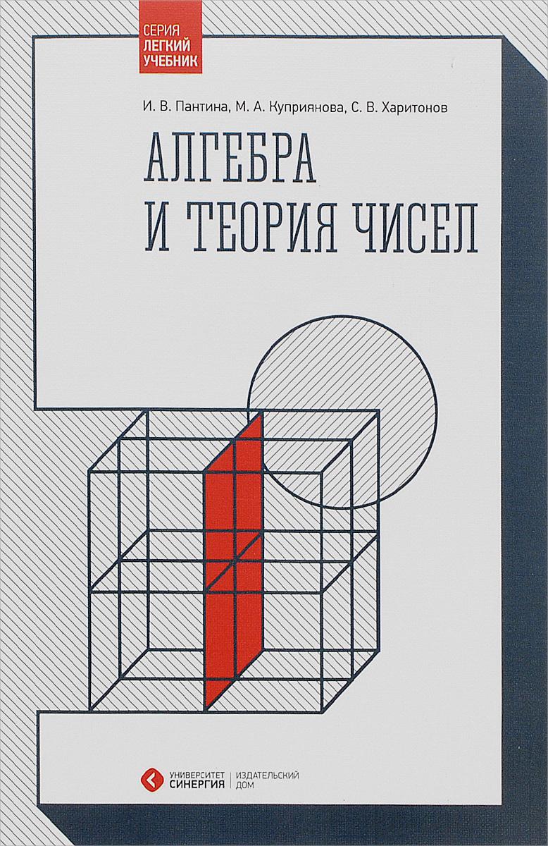 Алгебра и теория чисел. Учебное пособие
