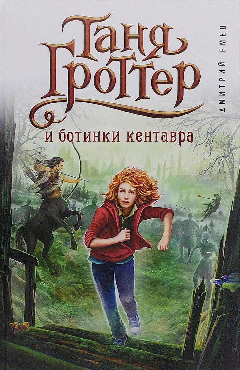 Таня Гроттер и ботинки кентавра Уцененный товар (№1)