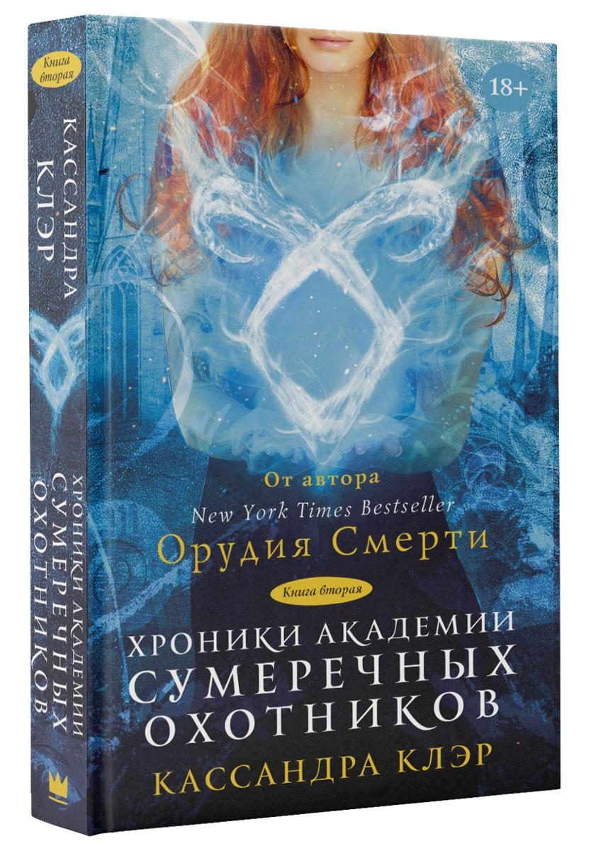 Хроники Академии Сумеречных охотников. Книга 2