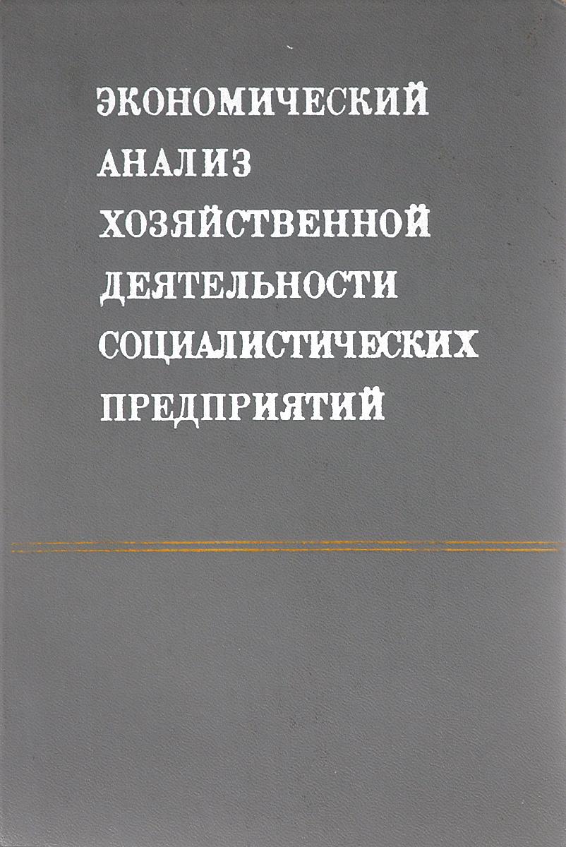 Экономический анализ хозяйственной деятельности социалистических предприятий