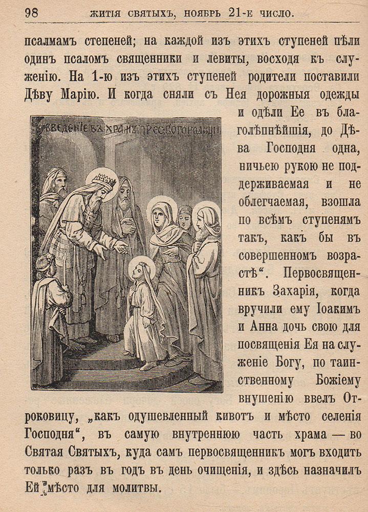 Жития святых. Ежедневное чтение для народа и церковно-приходских школ. Ноябрь-декабрь