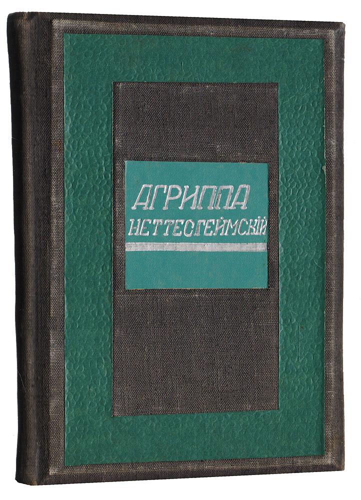 Агриппа Неттесгеймский