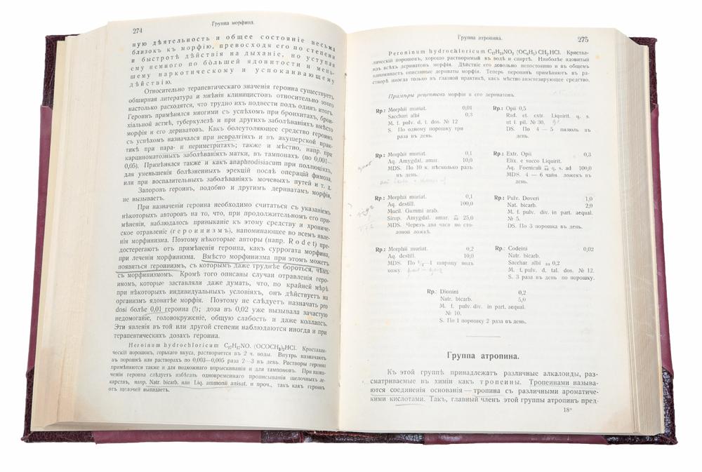 Основы фармакологии. В 2 частях (в одной книге)