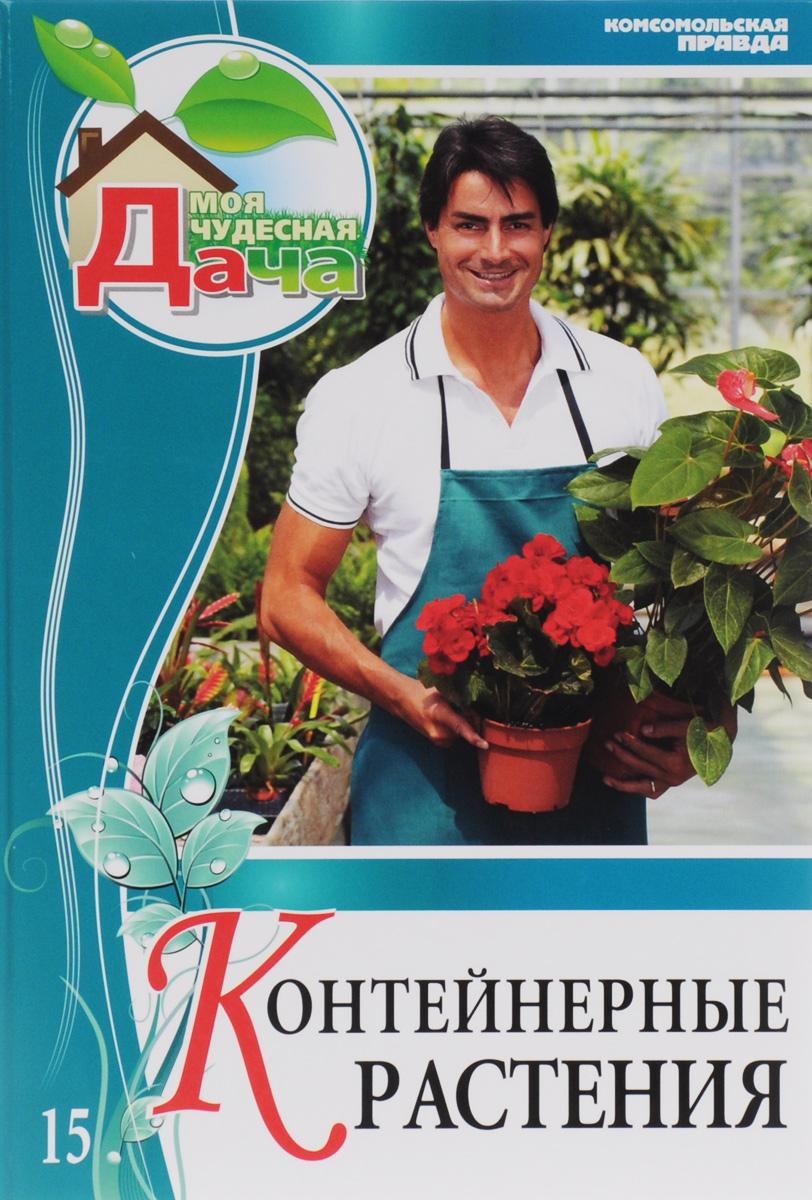 Контейнерные растения. Том 15 ( 978-5-87107-362-9 )