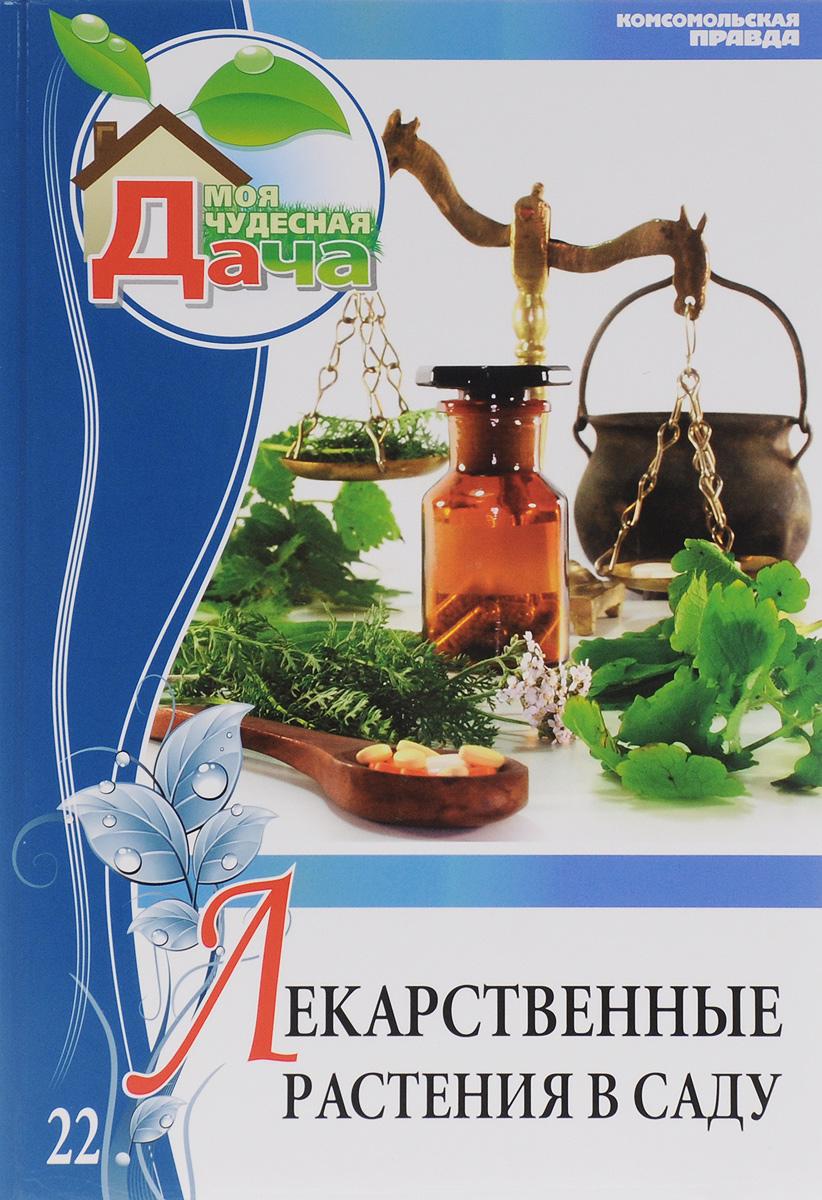 Лекарственные растения в саду. Том 22