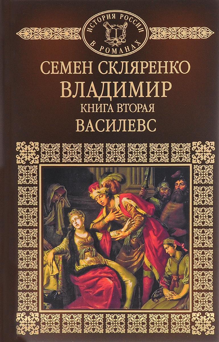 Владимир. Книга 2. Василевс