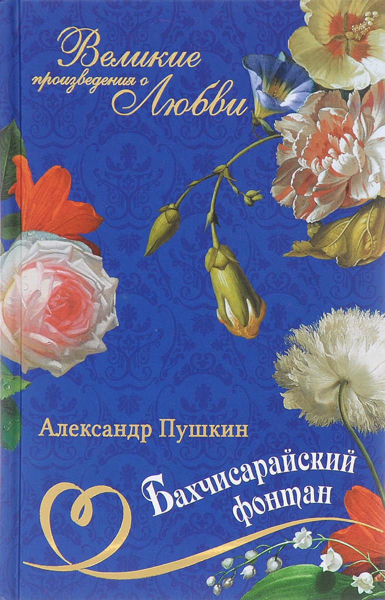 А. С. Пушкин. Великие романы о любви. Том 7 Евгений Онегин, Бахчисарайский фонтан