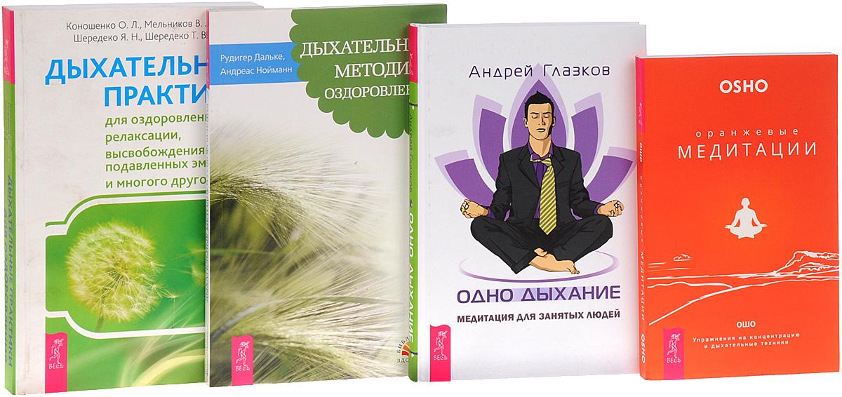 Оранжевые медитации. Одно дыхание. Медитация для занятых людей. Дыхательные методики оздоровления. Дыхательные практики для оздоровления, релаксации, высвобождения подавленных эмоций и много другого (комплект из 4 книг)