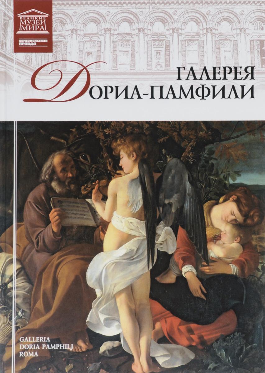 Галерея Дориа-Памфили