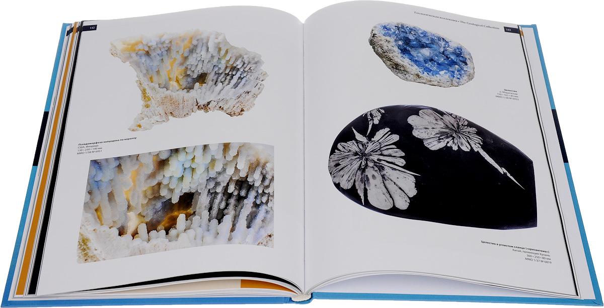 Морское собрание. Каталог лучших музейных предметов / The Maritime Collection. Catalogue of the Best Artefacts . Альбом