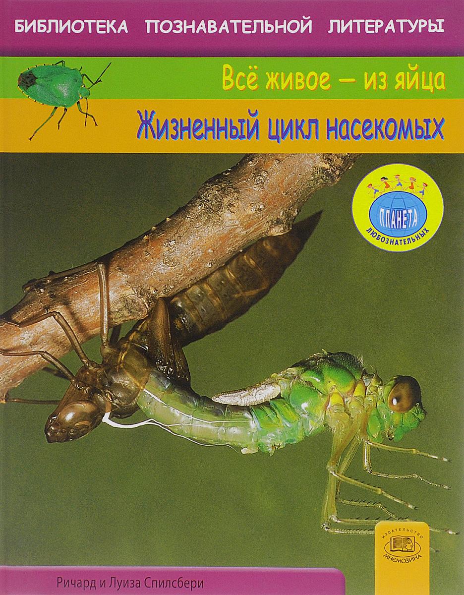 Жизненный цикл насекомых12296407Настоящая книга - одна из шести книг серии Всё живое - из яйца, адресованной детям 8-10 лет. Юные читатели узнают о жизненных циклах разных групп животных, о способах их размножения, о том, как они добывают пищу, приспосабливаются к условиям окружающей среды, как непросто им выживать в соседстве с человеком и какими удивительными путями идёт природа, чтобы сохранить тот или иной вид.