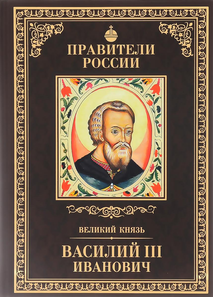 Великий князь Василий III Иванович