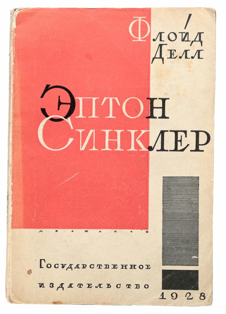 Эптон СинклерDEN4480Прижизненное издание. Москва-Ленинград, 1928 год. Государственное издательство. Типографская обложка. Сохранность хорошая. В своей стране Эптон Синклер уже удо¬стоен признания. И так как он вместе с Франком Норрисом и Джеком Лондоном впервые показал нам, как надо писать об Америке, то, несомненно, величина его литературных заслуг в глазах соотечественников будет расти вместе с заслугами двух других его собратьев по перу. Мы бу¬дем помнить, что он принадлежал к поколению гигантов, и простим ему ошибки, которые мы видим в нем теперь. Пока что недостатки и достоинства Синклера с долж¬ным вниманием будут освещены в этой маленькой книжке. Но необходимо откровенно предупредить, что ошибки его будут рассматриваться как ошибки большого писателя, будут разбираться с тем уважением, которого он вполне заслуживает. Не мешает отметить, что биогра¬фические детали мы подчиняем критическому очерку его развития как писателя, - как изобразителя, критика и пророка...