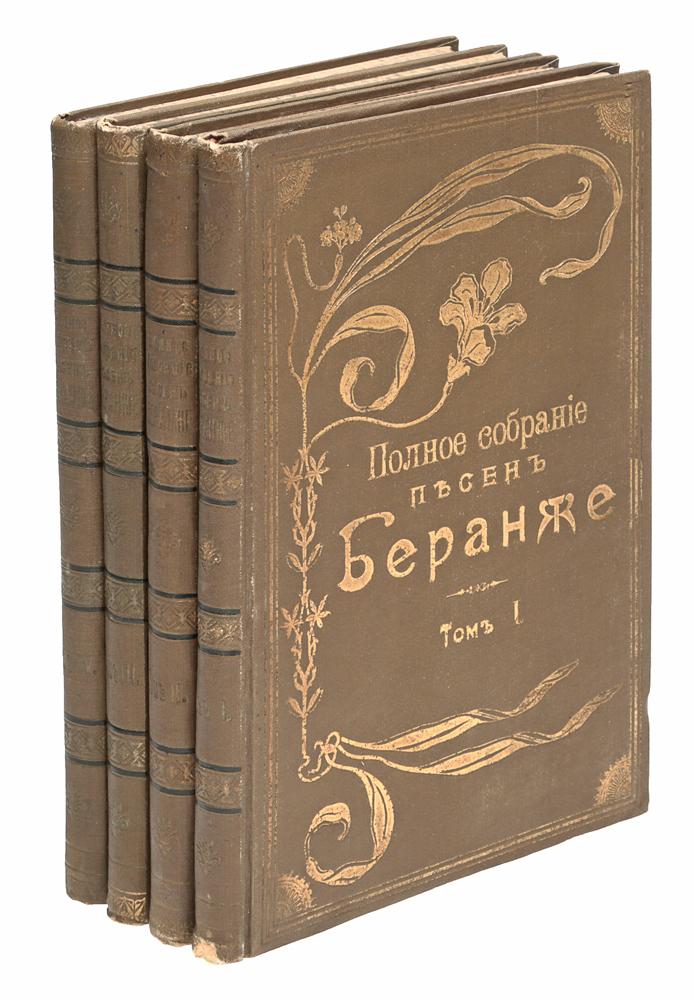 Полное собрание песен Беранже в переводе русских поэтов. В 4 томах (комплект из 4 книг)