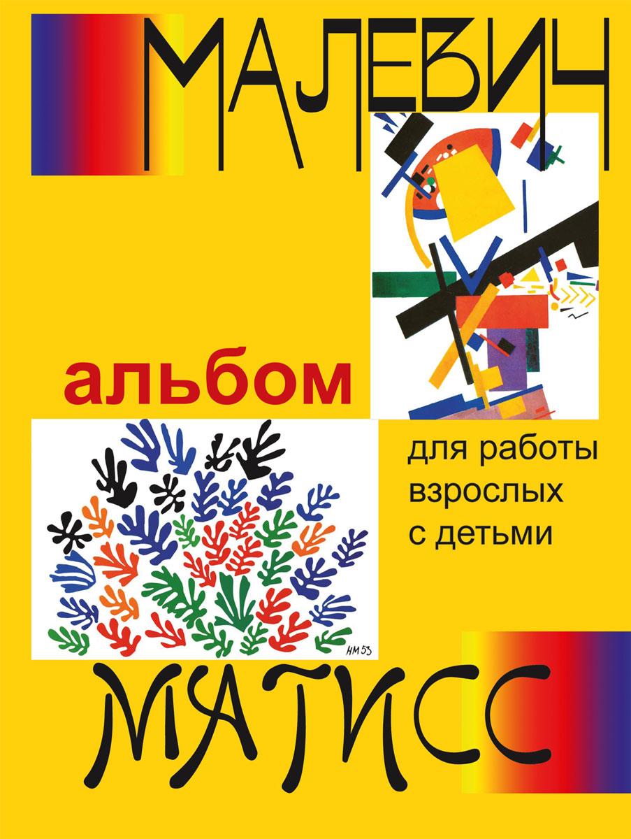 Малевич и Матисс. Альбом для работы взрослых с детьми. Учебное пособие