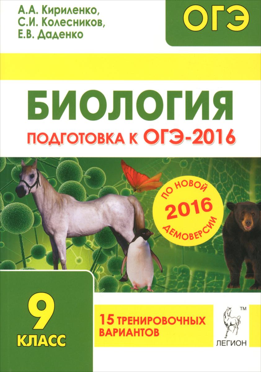 Биология. 9 класс. Подготовка к ОГЭ-2016