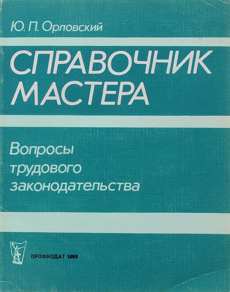 Справочник мастера. Вопросы трудового законодательства
