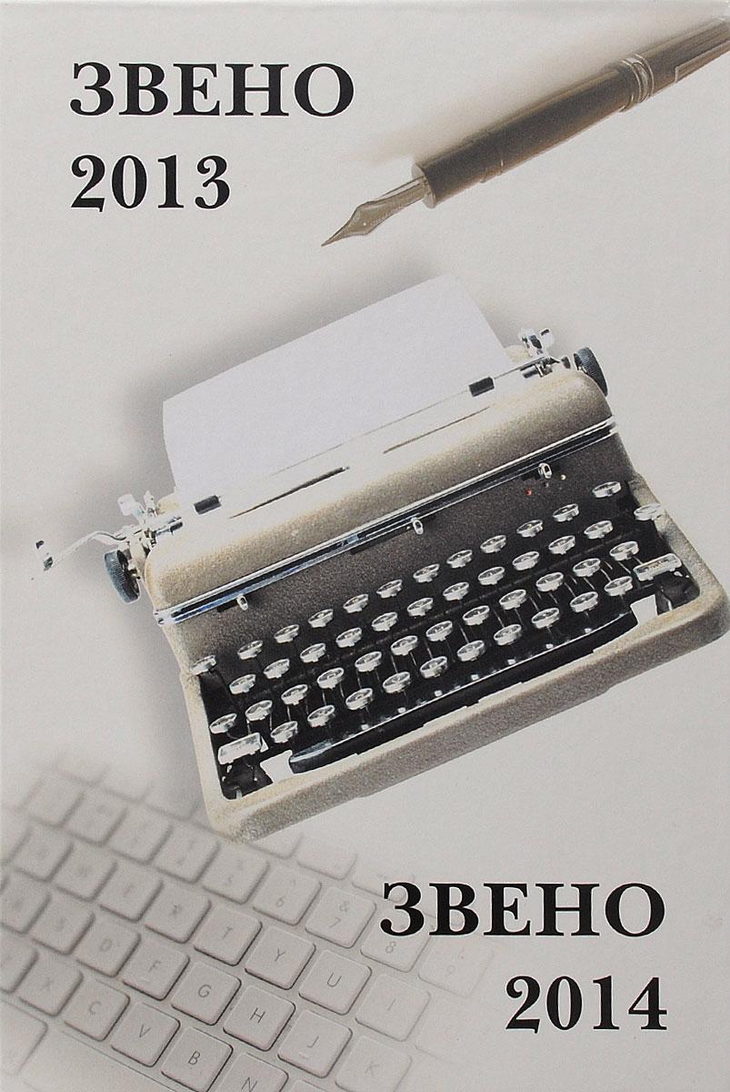 Звено. 2013. 2014. Вестник музейной жизни