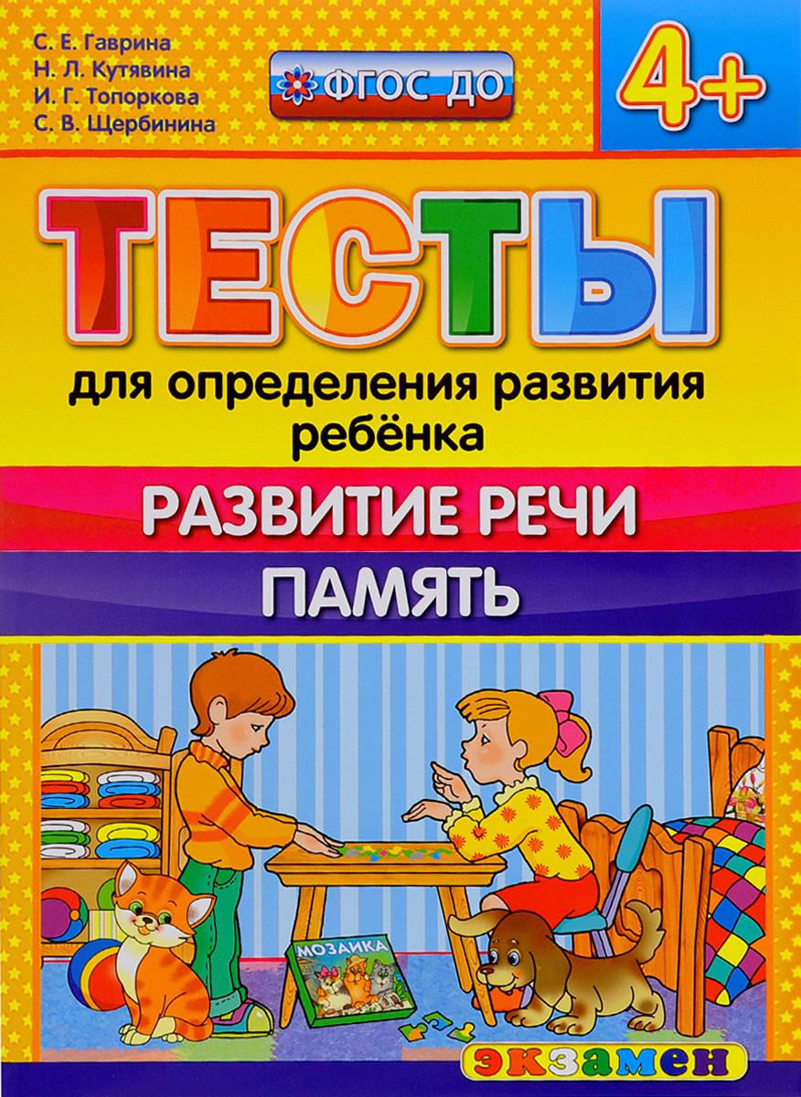 Тесты для определения развития ребёнка. Развитие речи. Память. 4+
