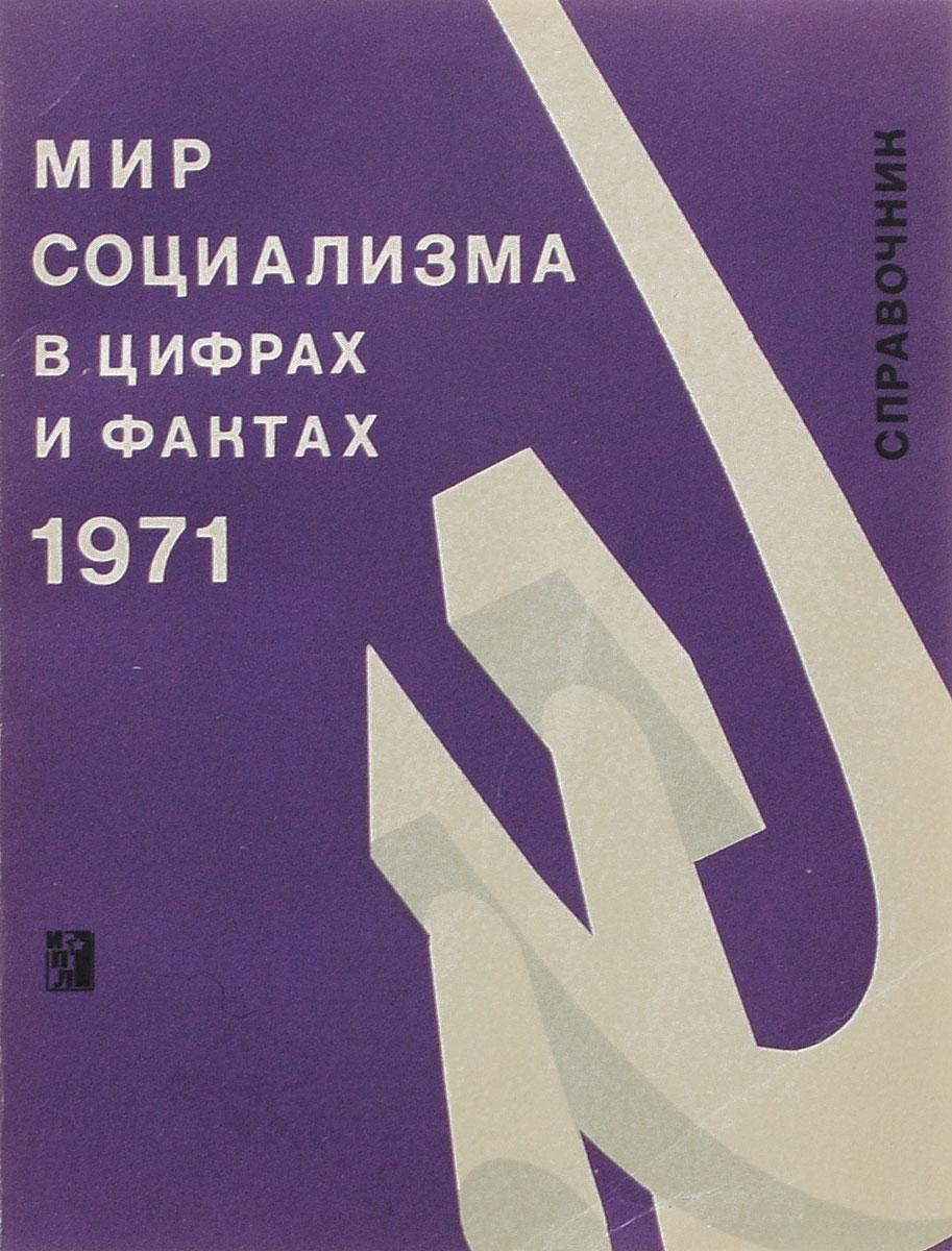 Мир социализма в цифрах и фактах. 1971. Справочник