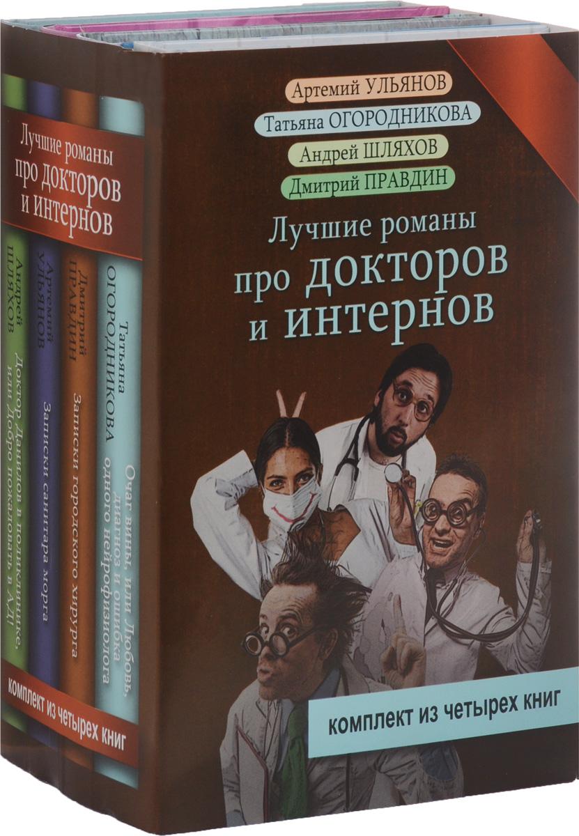 Лучшие романы про докторов и интернов (комплект из 4 книг)