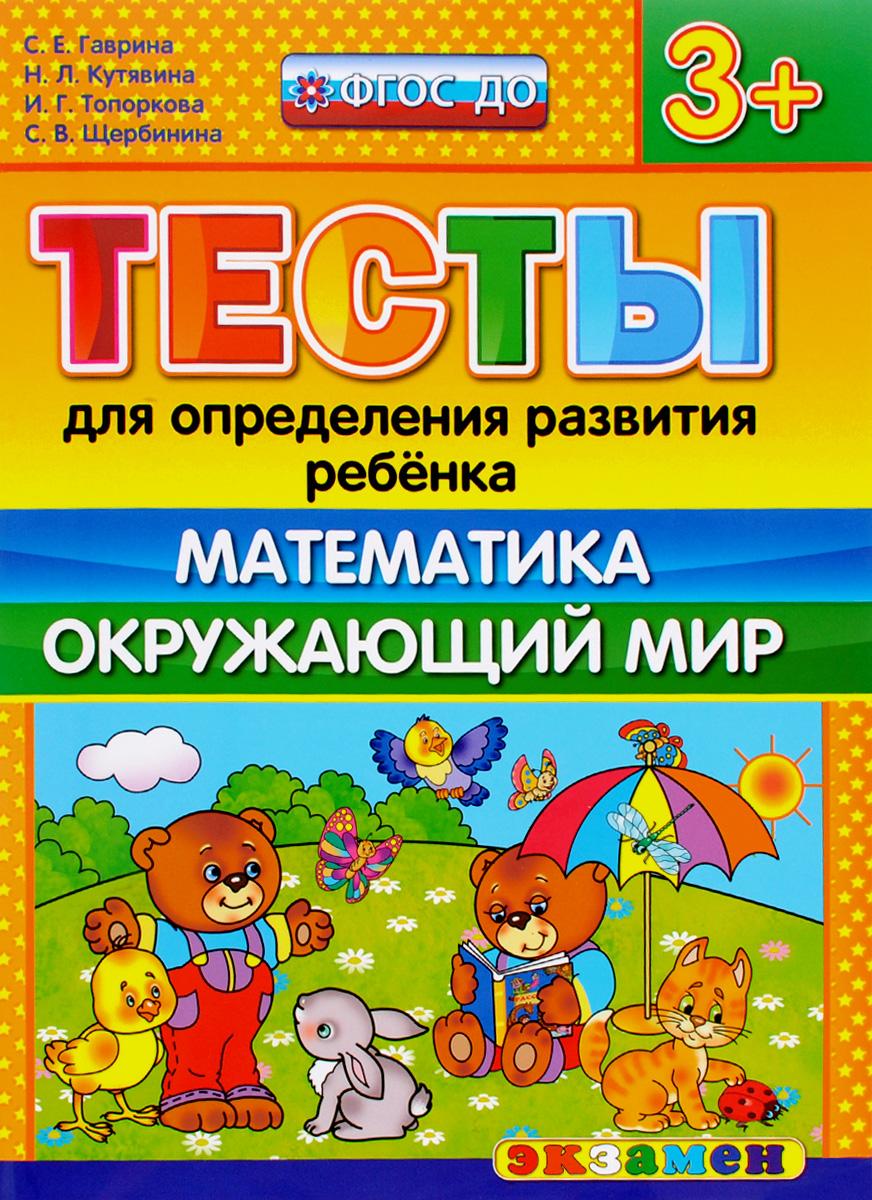 Тесты для определения развития ребёнка. Математика. Окружающий мир. 3+