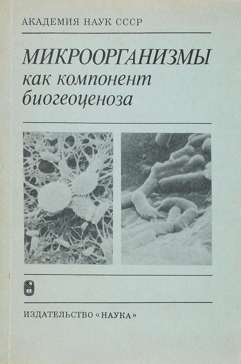 Микроорганизмы как компонент биогеоценоза