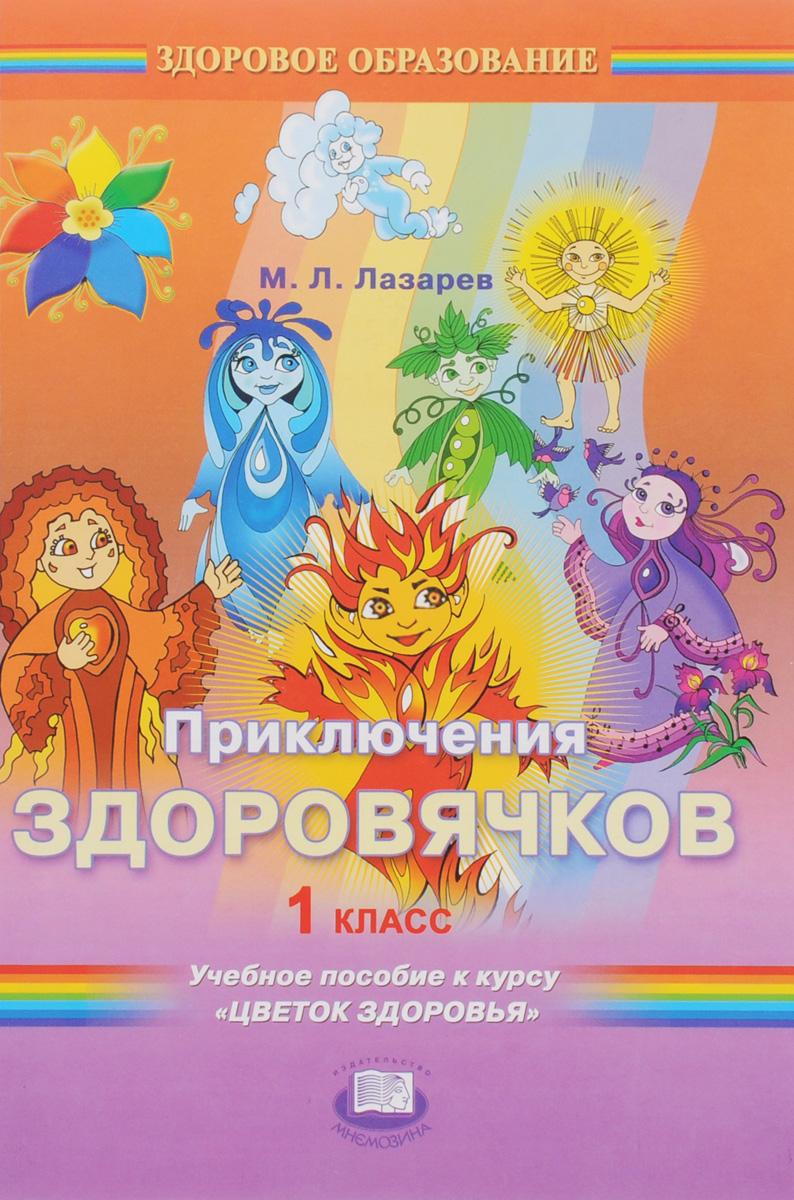 Приключения здоровячков. 1 класс. Учебное пособие к курсу
