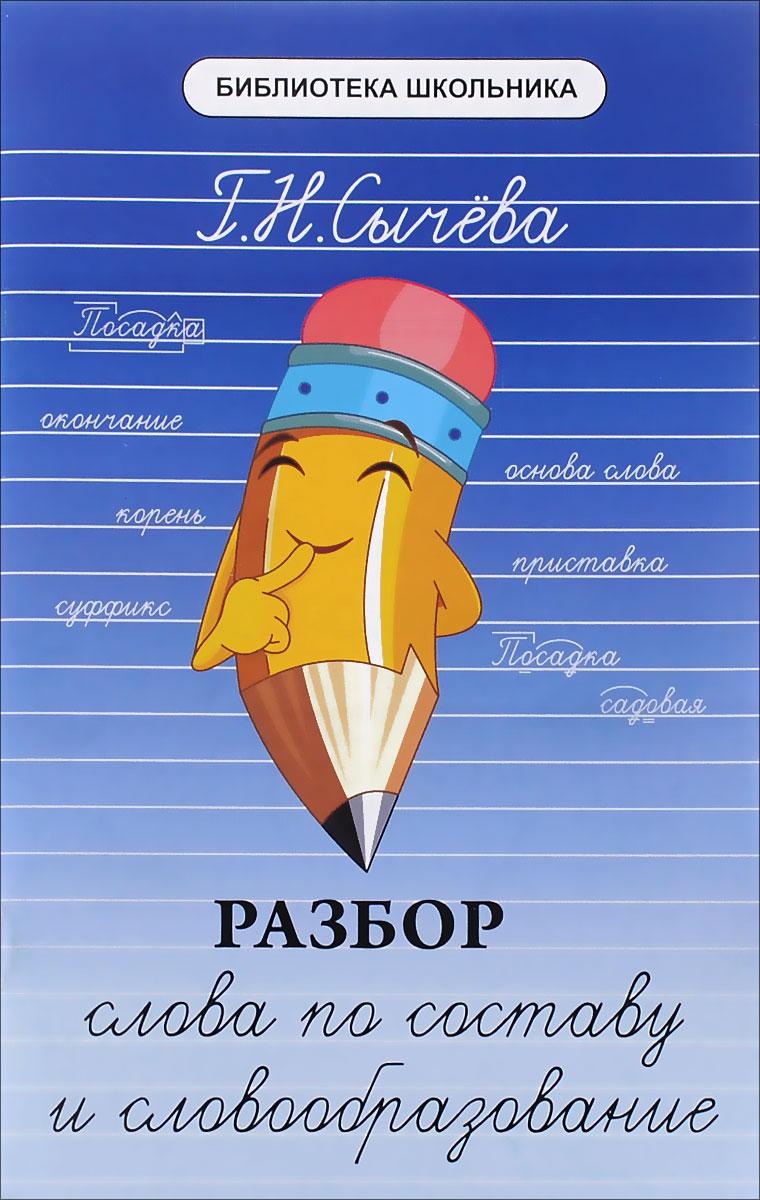 Разбор слова по составу и словообразование12296407В программе начальной школы по русскому языку большое внимание уделяется различным видам грамматических разборов, которые являются показателями усвоения учащимися программного материала. Разбор слова по составу — один из важных видов грамматического разбора слова. В начальной школе этому виду разбора уделяется большое внимание, так как знание особенностей частей слова, их орфографической структуры и правильное их написание, безусловно, способствуют улучшению грамотности учащихся. Видение состава слова необходимо довести у учащегося до автоматизма восприятия, так как для каждой части слова существуют свои орфографические правила и исключения, которые можно запомнить только в результате многократного повторения и тренировочных упражнений. Каждый из видов грамматических разборов заключает в себе материал для закрепления огромного пласта знаний по русскому языку. Пособие является хорошим помощником для учащихся в преодолении сложностей учебной программы.