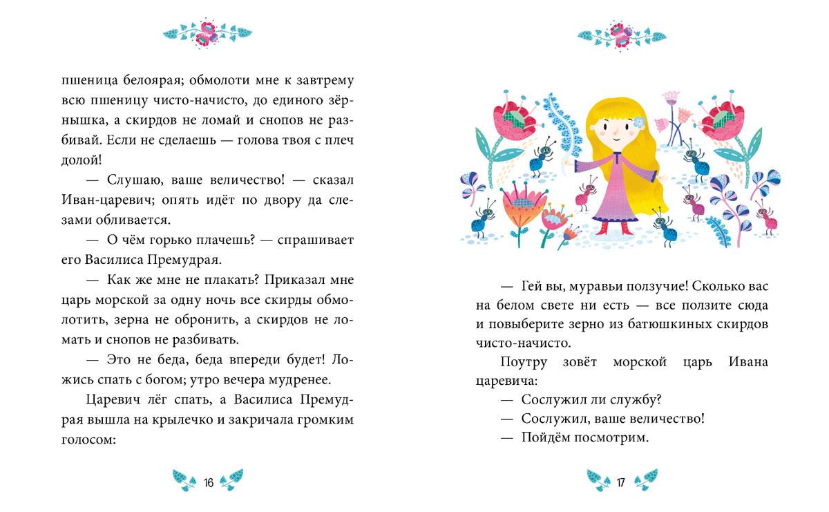 Василиса Премудрая и морской царь. Сказка-десятиминутка