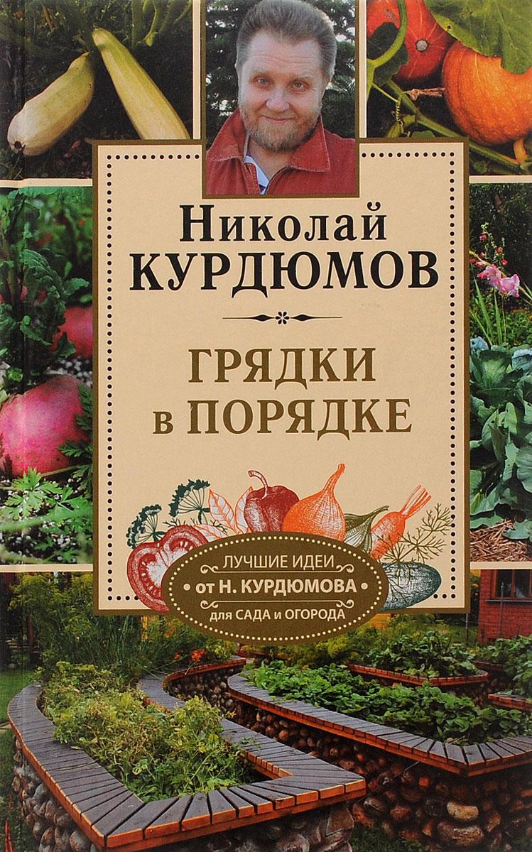 Огородные секреты большого урожая на ваших грядках. Грядки в порядке