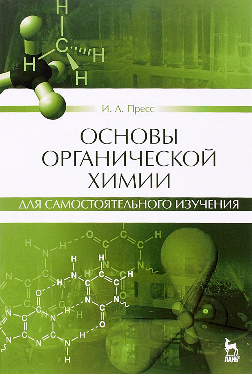 Основы органической химии для самостоятельного изучения. Учебное пособие