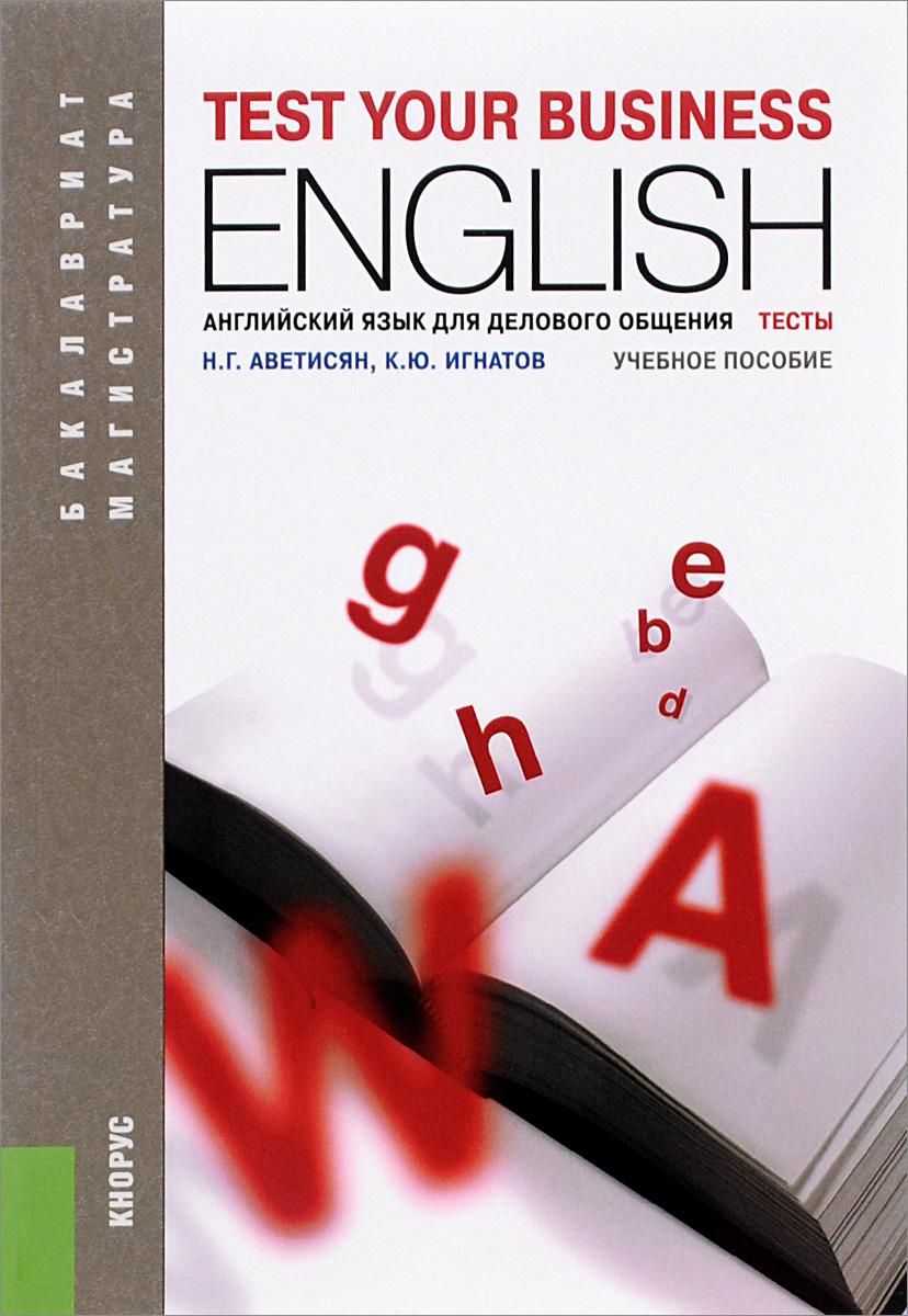 Test Your Business English / Английский язык для делового общения. Тесты. Учебное пособие