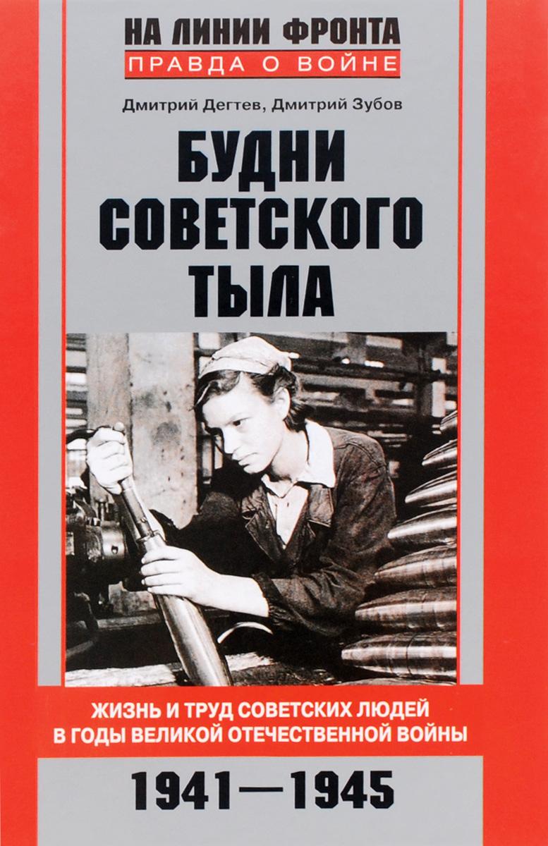 Будни советского тыла. Жизнь и труд советских людей в годы Великой Отечественной Войны. 1941-1945