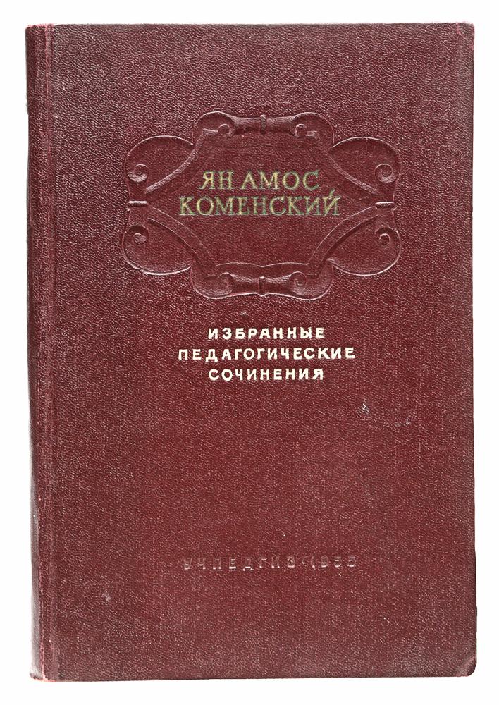Ян Амос Коменский. Избранные педагогические сочинения