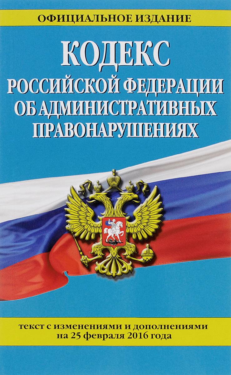 Кодекс Российской Федерации об административных правонарушениях ( 978-5-699-87223-7 )