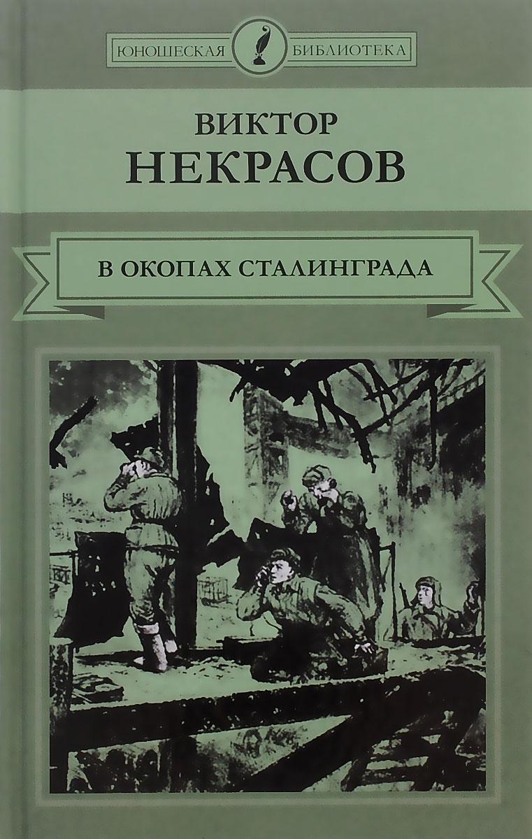 Скачать бесплатно электронную книгу в окопах сталинграда