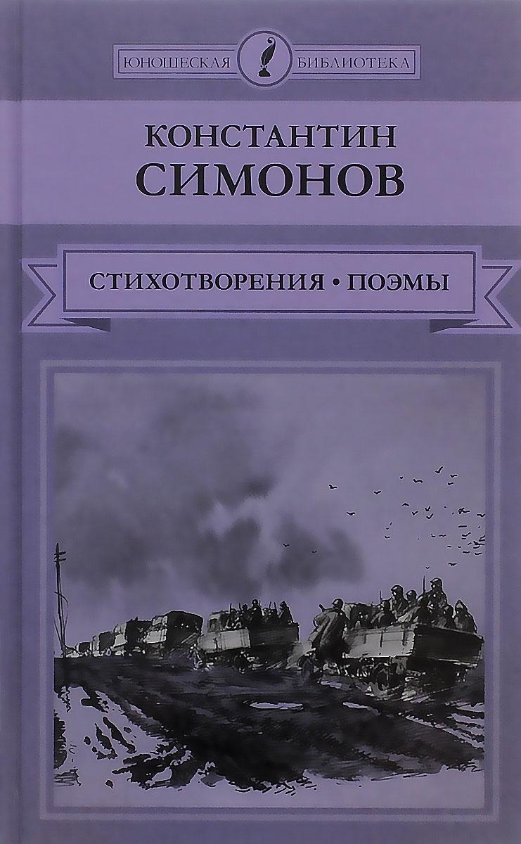 Константин Симонов. Стихотворения, поэмы