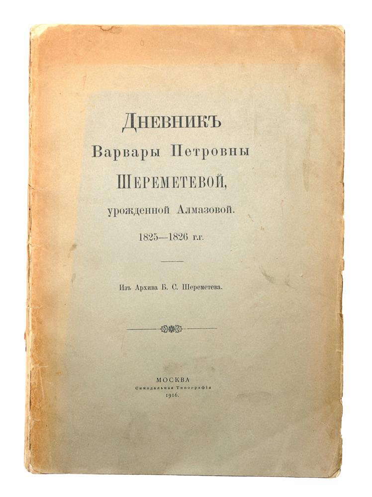 Дневник Варвары Петровны Шереметевой, урожденной Алмазовой. 1825 - 1826 гг.