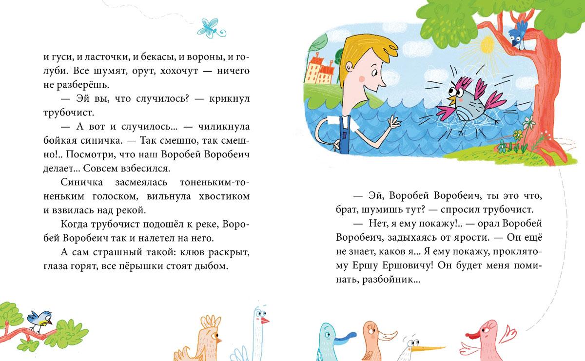 Сказка про Воробья Воробеича, Ерша Ершовича и весёлого трубочиста Яшу