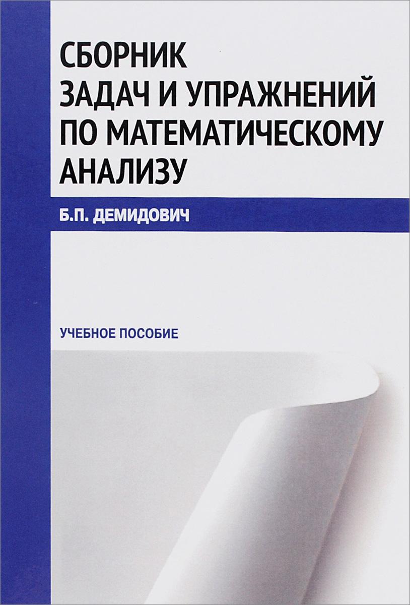 Сборник задач и упражнений по математическому анализу. Учебное пособие
